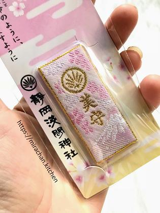 Bùa Omamori bảo vệ