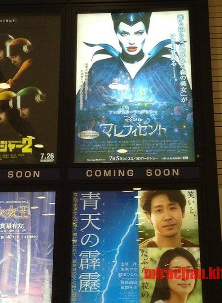 Đi xem phim ở Nhật không sướng tí nào
