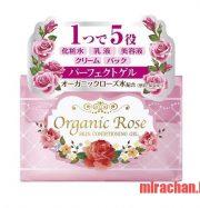 Meishoku Organic Rose Skin Conditioning Gel
