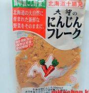 Bột ăn dặm rau củ nguyên chất Hokkaido