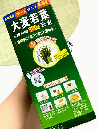 Bột cỏ lúa mạch Grass Barley Yamamoto Kanpo