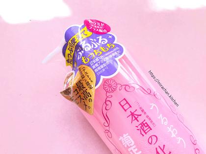 Lotion rượu sake của Nhật