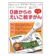 Từ điển sách nói học tiếng Anh cho bé từ 0 đến 5 tuổi