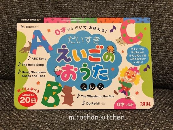 Sách nhạc Tiếng Anh cho bé từ 0 đến 6 tuổi
