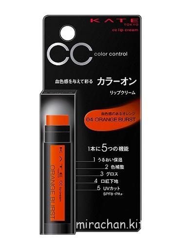 Kate Tokyo CC Lip Cream ( Orange)