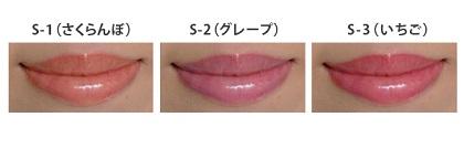 Ichigo Mamy Sango Kyoto Lipstick