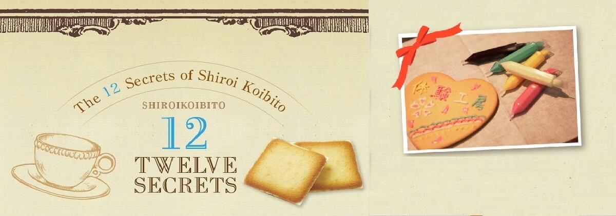 Bí mật thứ ba của Shiroi Koibito