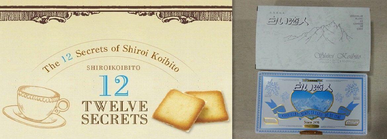 Bí mật thứ năm của Shiroi Koibito