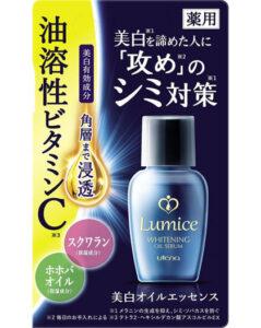LumiceWhitening Oil Serum