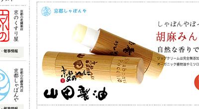 Kyoto Shabonya's Lip Cream