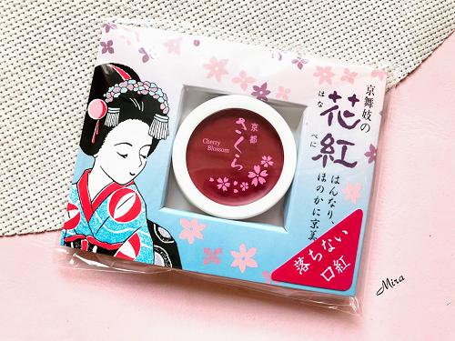 Son môi Nhật Bản