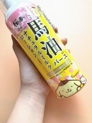 Loshi Sakura Horse Oil Moisture Milk Lotion
