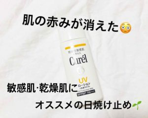 Curel UV Protection Milk SPF50+/PA +++