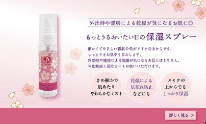 Makanai Hydrating Mist Spray Cherry Blossom