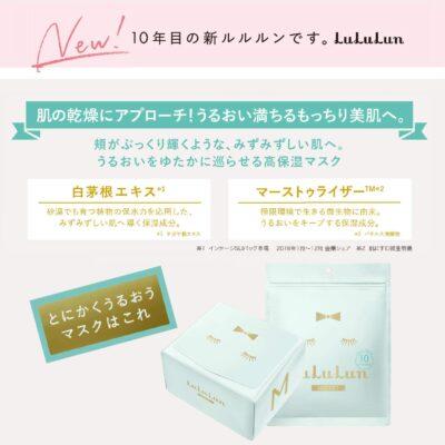 Mặt nạ giấy Nhật Bản Lululun