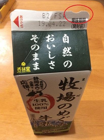 các loại sữa Nhật