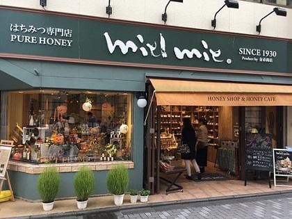 Cửa hàng mật ong Kyoto Mie Mie