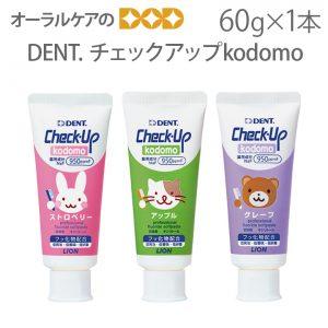 Kem đánh răng cho bé Lion Dent Check-up Kodomo