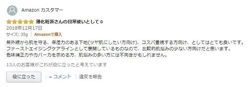 Kem chống nắng cho da dầu Shiseido