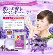 Viên uống thơm cơ thể lavender