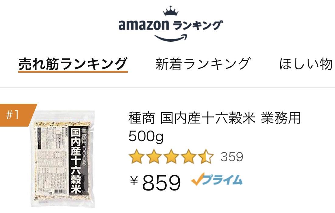 Gạo ngũ cốc của Nhật ngon nhất !