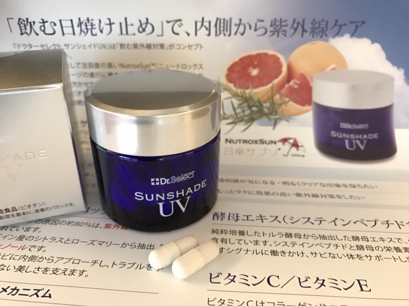viên uống chống nắng của Nhật - Sun Shade UV
