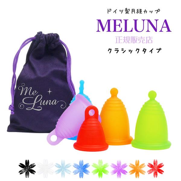 cốc nguyệt san của Nhật - ME LUNA Classic