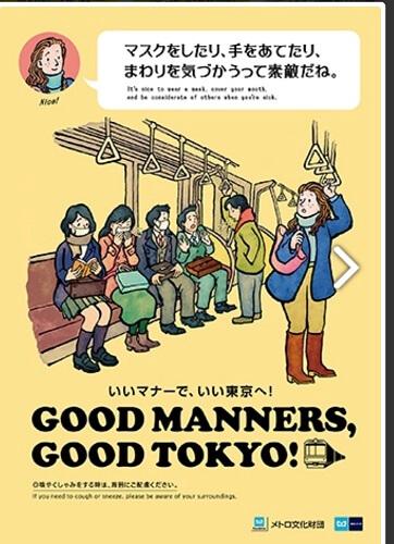 Tàu điện ở Nhật