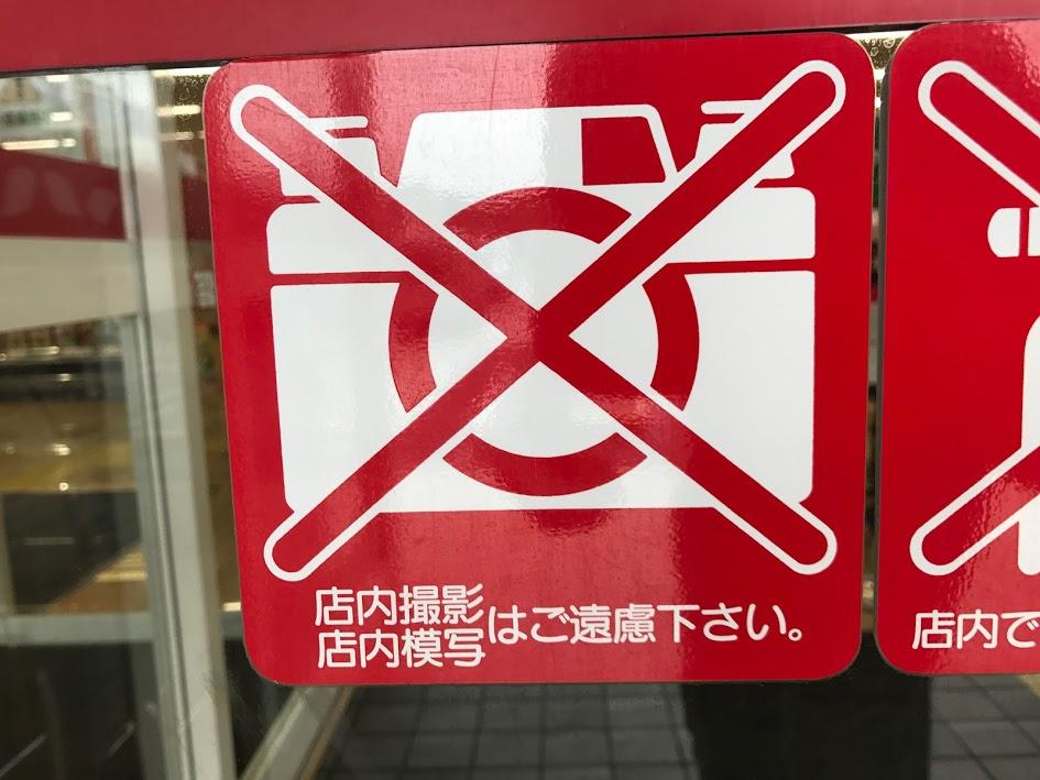 Chụp ảnh ở Nhật lưu ý