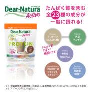 Soy Protein Nhật Bản Dear Natura