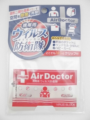 Thẻ diệt virus Air Doctor
