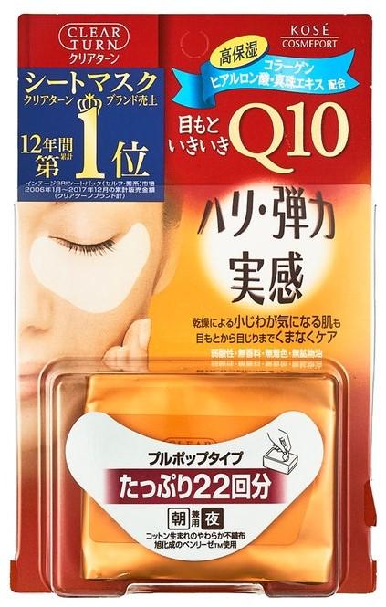 mặt nạ mắt của Nhật