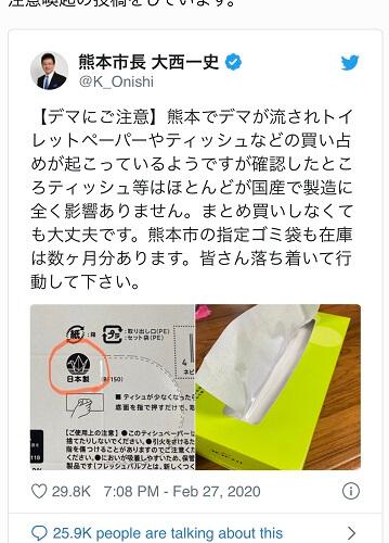 Giấy vệ sinh ở Nhật