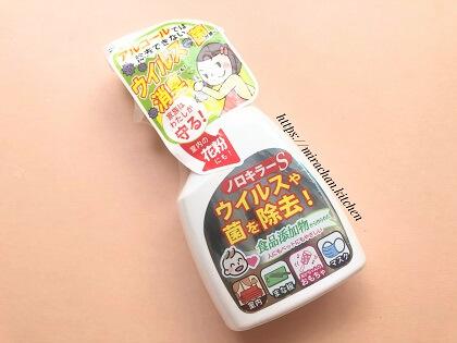 xịt diệt khuẩn cho bé của Nhật