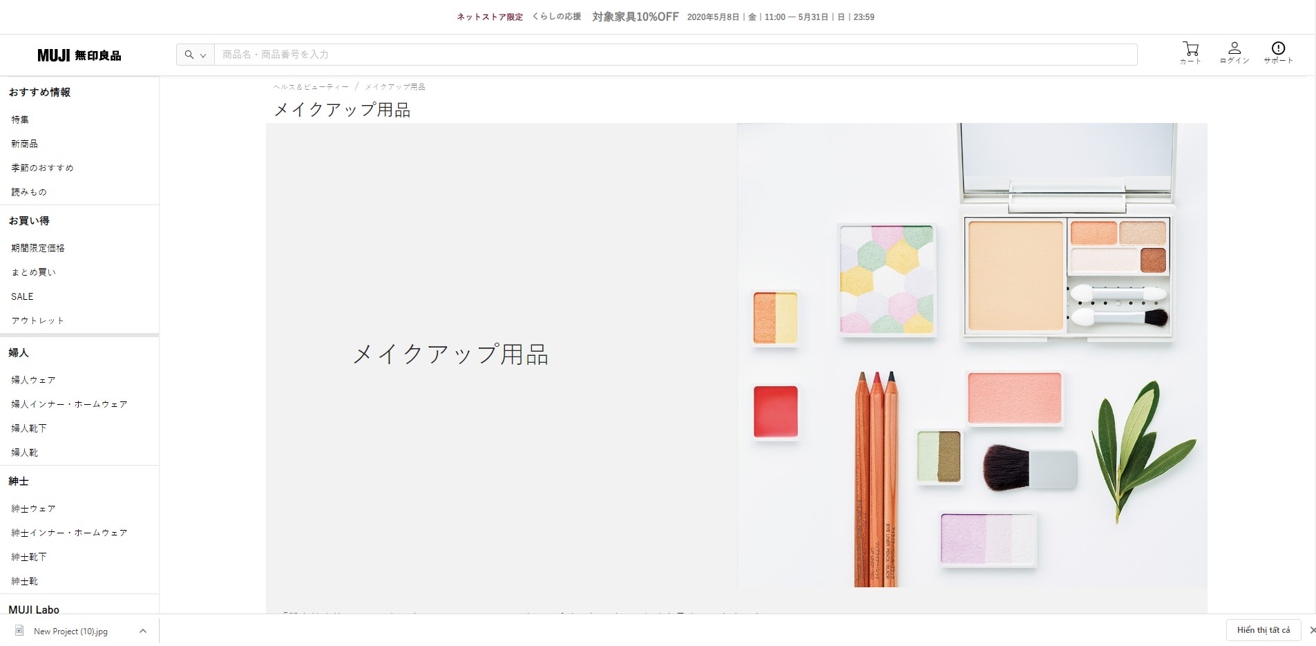 mỹ phẩm Nhật - 11
