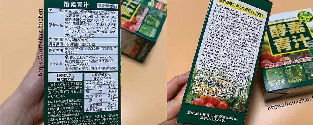Bột rau xanh củ quả của Nhật