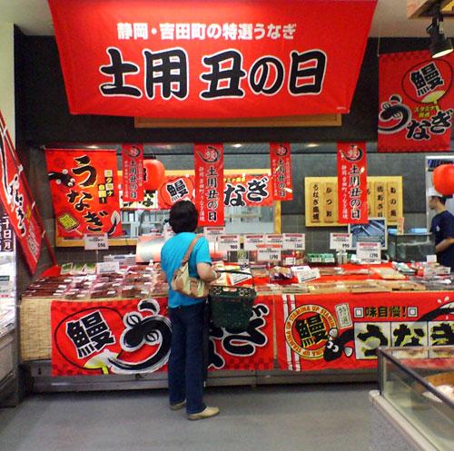 Cơm lươn Nhật